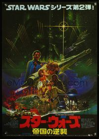 4v128 EMPIRE STRIKES BACK Japanese '80 George Lucas sci-fi classic, cool different artwork by Ohrai