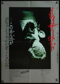4v131 ERASERHEAD Japanese '81 David Lynch, Jack Nance, surreal fantasy horror, image of baby!
