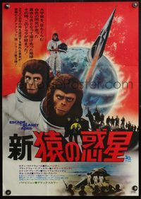 4v134 ESCAPE FROM THE PLANET OF THE APES Japanese '71 cool images of ape astronauts!