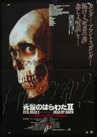 4v138 EVIL DEAD 2 Japanese '87 Sam Raimi, Bruce Campbell is Ash, Dead By Dawn, creepy skull!