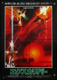 4v140 EXCALIBUR style A Japanese '81 John Boorman, cool different fantasy artwork by Bob Peak!