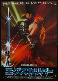 4v141 EXCALIBUR style B Japanese '81 John Boorman, romantic medieval fantasy artwork by Bob Peak!