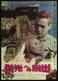 4v143 EXODUS style A Japanese '61 Otto Preminger, close-up of Paul Newman & Eva Marie Saint!