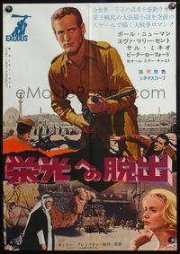4v144 EXODUS style B Japanese '61 Otto Preminger, cool image of Paul Newman, Saul Bass art!