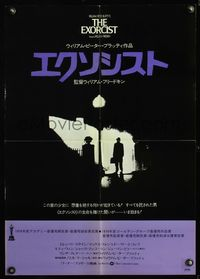 4v145 EXORCIST Japanese '74 William Friedkin, Max Von Sydow, horror classic, William Peter Blatty!