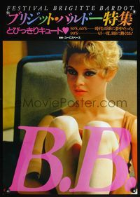 4v155 FESTIVAL BRIGITTE BARDOT Japanese '90s great close-up image of sexy Bardot!