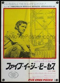 4v159 FIVE EASY PIECES Japanese '71 close up of Jack Nicholson, directed by Bob Rafelson!