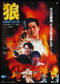 4v253 KILLER Japanese '89 John Woo directed, action image of Chow Yun-Fat w/pistol!