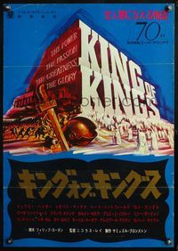 4v255 KING OF KINGS Japanese '61 Nicholas Ray Biblical epic, cool title art!