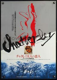 4v262 LADY CHATTERLEY Japanese '93 Ken Russell directed, Joely Richardson, sexy artwork!