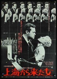 4v263 LADY FROM SHANGHAI Japanese '77 Rita Hayworth & Orson Welles, great design!