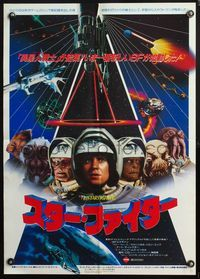 4v265 LAST STARFIGHTER Japanese '85 Lance Guest, different design of sci-fi cast!