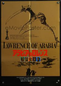 4v269 LAWRENCE OF ARABIA Japanese R80 David Lean classic starring Peter O'Toole, different design!