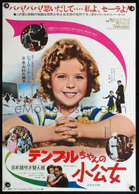 4v276 LITTLE PRINCESS Japanese '79 great portrait of adorable Shirley Temple!