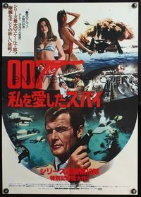 4v418 SPY WHO LOVED ME underwater style Japanese '77 montage of Roger Moore as Bond, sexy B. Bach!