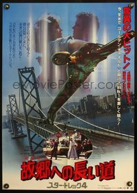 4v420 STAR TREK IV Japanese '86 Leonard Nimoy, William Shatner & crew in San Francisco!