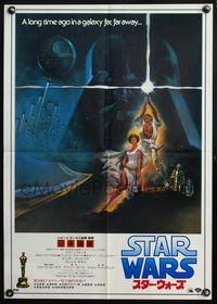 4v422 STAR WARS Japanese R82 George Lucas classic sci-fi epic, great art by Tom Jung!