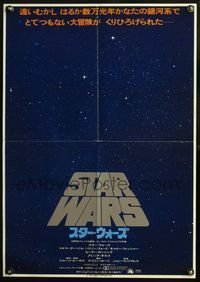 4v421 STAR WARS Japanese '78 George Lucas' classic sci-fi epic, different space style!