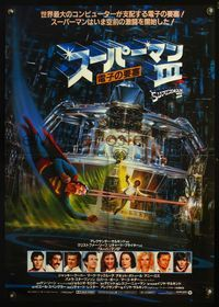4v437 SUPERMAN III Japanese '83 different art of Christopher Reeve flying by John Berkey!