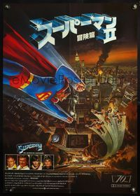 4v435 SUPERMAN II Japanese '81 Reeve & Stamp, different Daniel Gouzee art over New York City!