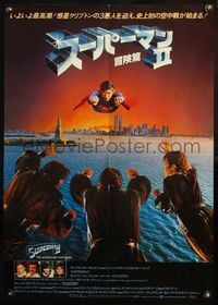 4v436 SUPERMAN II style B Japanese '81 Reeve & Terence Stamp, great art over New York City!