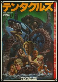 4v442 TENTACLES collage style Japanese '77 different Noriyoshi Ohrai art of octopus attacking girl!