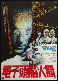 4v444 TERMINAL MAN Japanese '74 different art of cast, written by Michael Crichton!