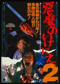 4v445 TEXAS CHAINSAW MASSACRE PART 2 Japanese '86 Tobe Hooper, horror sequel, screaming girl!
