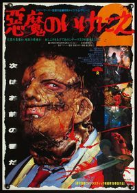 4v446 TEXAS CHAINSAW MASSACRE PART 2 Japanese '86 Tobe Hooper, really disgusting mask of flesh image