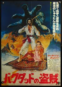 4v448 THIEF OF BAGHDAD Japanese '79 Roddy McDowall, great different fantasy Arabian art!