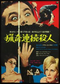 4v449 THIRD EYE Japanese '66 Killer with the Third Eye, wide-eyed Franco Nero!