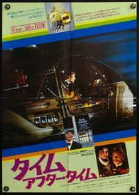 4v452 TIME AFTER TIME Japanese '81 directed by Nicholas Meyer, different Malcolm McDowell images!
