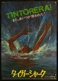 4v453 TINTORERA Japanese '78 different sexy girl being attacked by killer tiger shark horror art!