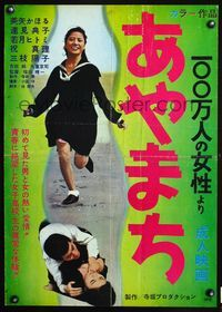 4v024 AYAMACHI Japanese '67 image of sexy schoolgirl being attacked!