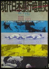 4v079 CONTEMPORARY HISTORY OF RAPE IN JAPAN Japanese '72 Gendai Nippon boko ankokushi, wild images!