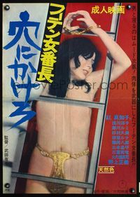 4v016 ANA NI KAKERO Japanese '70 sexy image of handcuffed nearly naked girl in chastity belt!