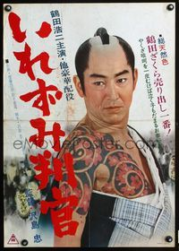 4v020 AS YOU WELL KNOW I AM THE TATTOOED JUDGE Japanese '60 Gozonji irezumi hangan, cool image!