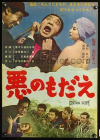 4v122 ECSTASY OF WICKEDNESS Japanese '64 Koji Wakamatsu's Aku no modae, man being strangled!