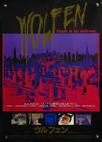 4v489 WOLFEN graveyard style Japanese '81 horror art of spooky cemetery, There is no defense!