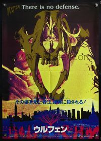 4v488 WOLFEN Japanese '81 creepy skull style art, There is no defense!