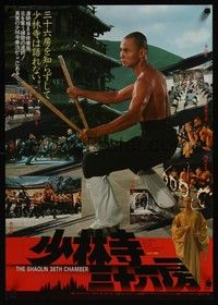 4g004 36TH CHAMBER OF SHAOLIN Japanese '78 Shaw Brothers, he was the best, he killed the rest!