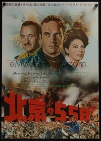 4g005 55 DAYS AT PEKING Japanese R72 images of Charlton Heston, Ava Gardner & David Niven!