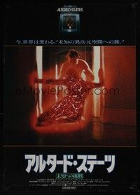 4g009 ALTERED STATES style B Japanese '81 William Hurt, Paddy Chayefsky, Ken Russell, sci-fi horror!