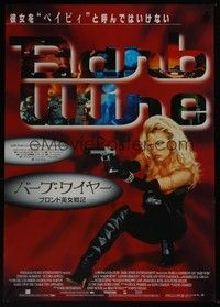 4g016 BARB-WIRE Japanese '96 sexiest comic book hero Pamela Anderson in title role w/gun!