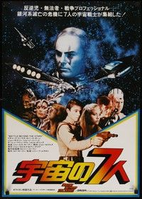 4g018 BATTLE BEYOND THE STARS Japanese '81 Richard Thomas, Robert Vaughn, cool sci-fi!