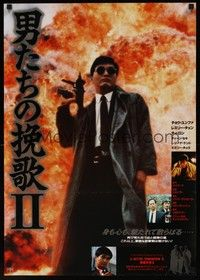 4g026 BETTER TOMORROW 2 Japanese '87 John Woo sequel, Chow Yun-Fat in fiery action!