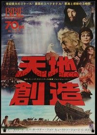4g028 BIBLE Japanese '67 La Bibbia, John Huston as Noah, Stephen Boyd as Nimrod, Gardner as Sarah!