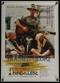 4g038 BOUND FOR GLORY Japanese '77 David Carradine as singer Woody Guthrie, Melinda Dillon!