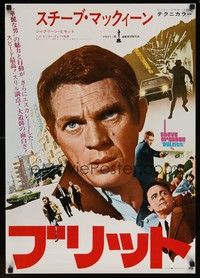4g043 BULLITT Japanese R74 great c/u of Steve McQueen, Peter Yates car chase classic!