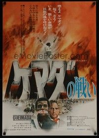 4g044 BURN Japanese '70 Marlon Brando profiteers from war, directed by Gillo Pontecorvo!